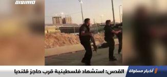 القدس: استشهاد فلسطينية قرب حاجز قلنديا،اخبار مساواة 18.09.2019، قناة مساواة