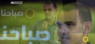 الراب والقضايا الإجتماعية - غالب ابو حاطوم - صباحنا غير-8-6-2017 - قناة مساواة الفضائية
