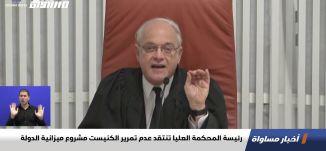 رئيسة المحكمة العليا تنتقد عدم تمرير الكنيست مشروع ميزانية الدولة،اخبارمساواة،25.11.20،مساواة