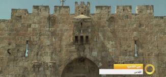 عين الكاميرا - القدس - #صباحنا_غير -26-7-2016- قناة مساواة الفضائية - Musawa Channel