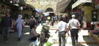 مدينة القدس : بوابة السماء تستقبل شهر رمضان،الكاملة،جولة رمضانية،،2019،قناة مساواة