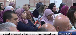 تقرير : باقة الغربية: مؤتمر علمي قطري لمناهضة العنف ، اخبار مساواة، 1-10-2018-مساواة