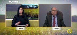 ''غدآ سيكون هناك اجتماع للجامعة العربية على المستوى الوزاري'' تيسير جرادات - صباحناغير-8.12.17