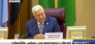 أبو مازن: ندعو لدعم عربي سياسي واقتصادي،اخبار مساواة 21.4.2019، قناة مساواة