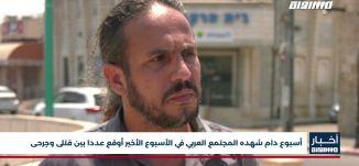 أخبار مساواة: أسبوع دام شهده المجتمع العربي في الأسبوع الأخير أوقع عددا بين قتلى وجرحى