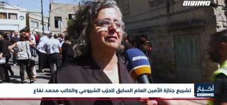أخبار مساواة : بيت جن تودع الأمين العام السابق للحزب الشيوعي محمد نفاع
