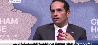 قطر: موقفنا من القضية الفلسطينية ثابت، اخبار مساواة، 24-8-2018-قناة مساواة الفضائيه