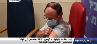 الصحة الإسرائيلية: أكثر من 800 ألف شخص في البلاد حصل على اللقاح المضاد لكورونا،اخبارمساواة،31.12.20