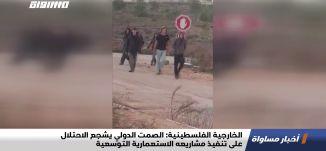 الخارجية الفلسطينية: الصمت الدولي يشجع الاحتلال على تنفيذ مشاريعه الاستعمارية التوسعية،اخبار،10.01