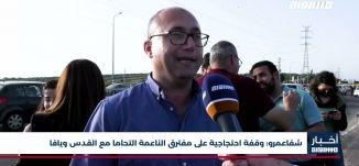 أخبار مساواة: شفاعمرو.. وقفة احتجاجية على مفترق الناعمة التحاما مع القدس ويافا