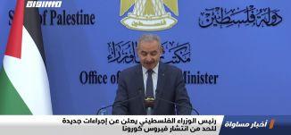 رئيس الوزراء الفلسطيني يعلن عن إجراءات جديدة للحد من انتشار فيروس كورونا