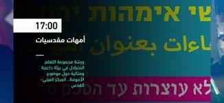 17:00 - أمهات مقدسيات - فعاليات ثقافية هذا المساء - 28.08.2019-قناة مساواة