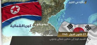 بلاد فارس تغير اسمها إلى إيران وذلك بمرسوم حكومي  ،ذاكرة في التاريخ، 27.12.17- مساواة