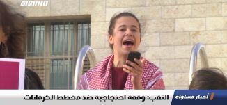 النقب: وقفة احتجاجية ضد مخطط الكرفانات، تقرير،اخبار مساواة،19.11.2019،قناة مساواة