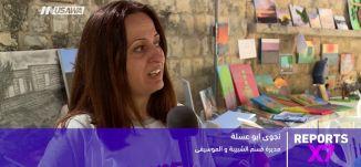 نتسيرت عيليت - القائمة العربية المشتركة في الانتخابات المحلية-5-10-2018  -Reports X7
