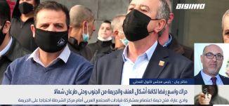 غضب جماهيري متصاعد رفضا للعنف والجريمة،صالح ريان،بانوراما مساواة،26.01.2021،قناة مساواة