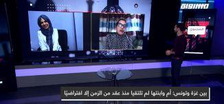 بين غزة وتونس:أم وابنتها لم تلتقيا من عقد من الزمن،نوال سعد،وروضة المسوس،المحتوى في رمضان،الحلقة 11