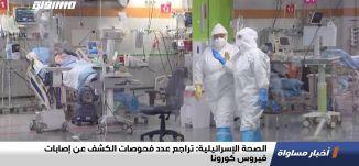 الصحة الإسرائيلية: تراجع عدد فحوصات الكشف عن إصابات فيروس كورونا،اخبارمساواة،08.11.2020،قناة مساواة