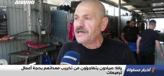 يافا: صيادون يتفاجؤون من تخريب معداتهم بحجة أعمال ترميمات،تقرير،اخبار مساواة،8.7.20،مساواة