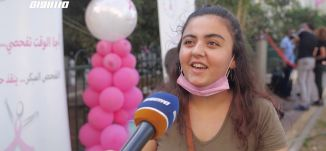شهر اكتوبر شهر التوعية من سرطان الثدي  ،الكاملة،مراسلون،19.10.2020