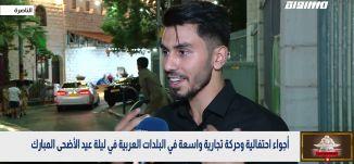 بانوراما مساواة : أجواء احتفالية وحركة تجارية واسعة في البلدات العربية في ليلة عيد الأضحى المبارك