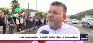 أخبار مساواة : اعتقال متظاهر في حيفا وتظاهرة حاشدة في أم الفحم نصرة للأسرى