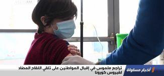 تراجع ملموس في إقبال المواطنين على تلقي اللقاح المضاد لفيروس كورونا،اخبارمساواة،02.02.21،قناة مساواة
