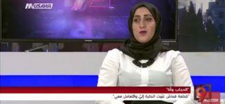 """""""الحجاب وأنا""""؛ كيف غيّرت قطعة قماش النظرة الى سيرين خطيب شحبري - التاسعة - 12-9-2017"""