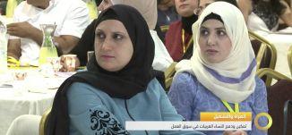 تقرير - المرأة والتشغيل - تمكين ودمج النساء العربيات في سوق العمل - #صباحنا_غير- 11-7-2016- مساواة