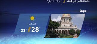 حالة الطقس في البلاد - 12-7-2017 - قناة مساواة الفضائية - MusawaChannel