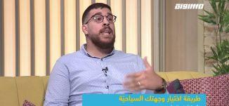 طريقة اختيار وجهتك السياحيّة: عالم تغيّرت ملامحُه،محمد حبيب الله،صباحنا غير،27.6.2019،قناة مساواة