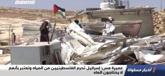 عميرة هس: إسرائيل تحرم الفلسطينيين من المياه وتعتبر بأنهم لا يحتاجون الماء،اخبارمساواة،01.11.2020