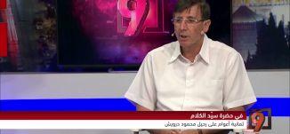 """سيّد الكلام : محمود درويش """"غَنْوَج"""" اللغة ! - رياض كامل - 9-8-2016-#التاسعة - مساواة"""