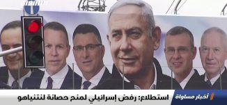 استطلاع: رفض إسرائيلي لمنح حصانة لنتنياهو،اخبار مساواة ،30.12.19،مساواة