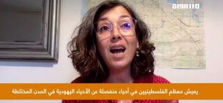 حوار الساعة : أزمة المدن المختلطة .. الفجوات بين اليهود والعرب