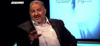 د. منصور عباس: نتائج الانتخابات لا تمثّل قوتنا الحقيقية وعلينا القيام بمراجعات شاملة,حوارالساعة،28.4