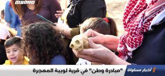 """""""مبادرة وطن"""" في قرية لوبية المهجرة ، تقرير،اخبار مساواة،24.11.2019،قناة مساواة"""