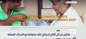 ماراثون من أجل اللقاح: إسرائيل تكثف محاولاتها مع الشركات المصنّعة،بانوراما مساواة،24.11.2020