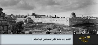 1964 - افتتاح أول مؤتمر طبي فلسطيني في القدس  -ذاكرة في التاريخ،28.6