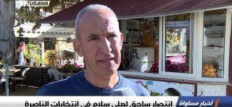 تقرير : انتصار ساحق لعلي سلام في انتخابات الناصرة ، اخبار مساواة، 31-10-2018-مساواة