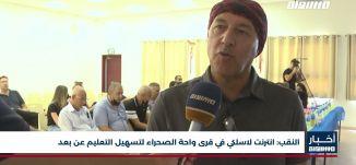 أخبار مساواة : النقب .. انترنت لاسلكي في قرى واحة الصحراء لتسهيل التعليم عن بعد