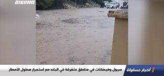 سيول وفيضانات في مناطق متفرقة في البلاد مع استمرار هطول الأمطار ،اخبارمساواة،21.11.20،مساواة