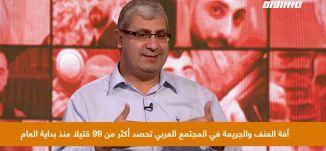 حوار الساعة: يجب قراءة موضوع العنف والجريمة بسياق الصراع بين المجتمع العربي والدولة