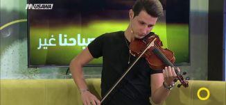 عزف اغنيه اهواك - روجيه حلو - صباحنا غير -10.9.2017 - قنا ة مساواة الفضائية