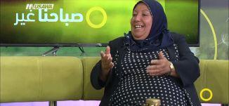 صاجية موز وكتف عبور ،الشيف ناجي ابو ريا ،ام مبارك  ،صباحنا غير،30-5-2018،مساواة