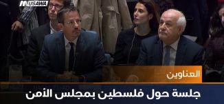 جلسة حول فلسطين بمجلس الأمن،اخبار مساواة،18.10.2018، مساواة