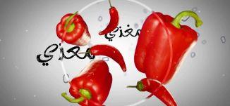 باستا روزي - طعمات - قناة مساواة الفضائية - Musawa Channel