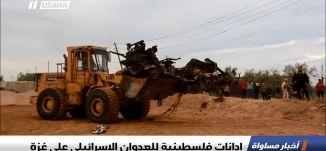 إدانات فلسطينية للعدوان الإسرائيلي على غزة ، اخبار مساواة،12-11-2018-مساواة