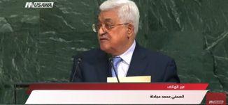قناة العالم : ماذا سيطلب محمود عباس من مجلس الأمن غدا ؟ - مترو الصحافة، 20.2.2018 ، مساواة