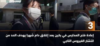 60 ثانية-إعادة فتح المدارس في بكين بعد إغلاق دام شهرا يهدف الحد من انتشار الفيروس التاجي،27.04.2020